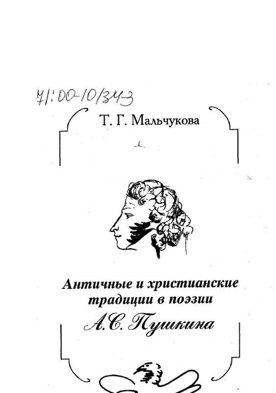 Титульный лист Античные и христианские традиции в поэзии А. С. Пушкина