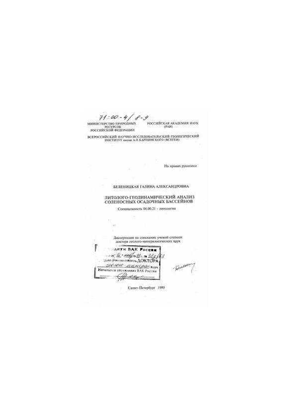 Титульный лист Литолого-геодинамический анализ соленосных осадочных бассейнов