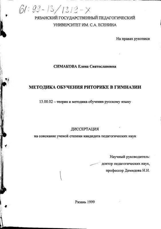 Титульный лист Методика обучения риторике в гимназии