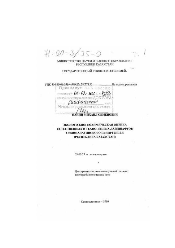 Титульный лист Эколого-биогеохимическая оценка естественных и техногенных ландшафтов Семипалатинского Прииртышья (Республика Казахстан)