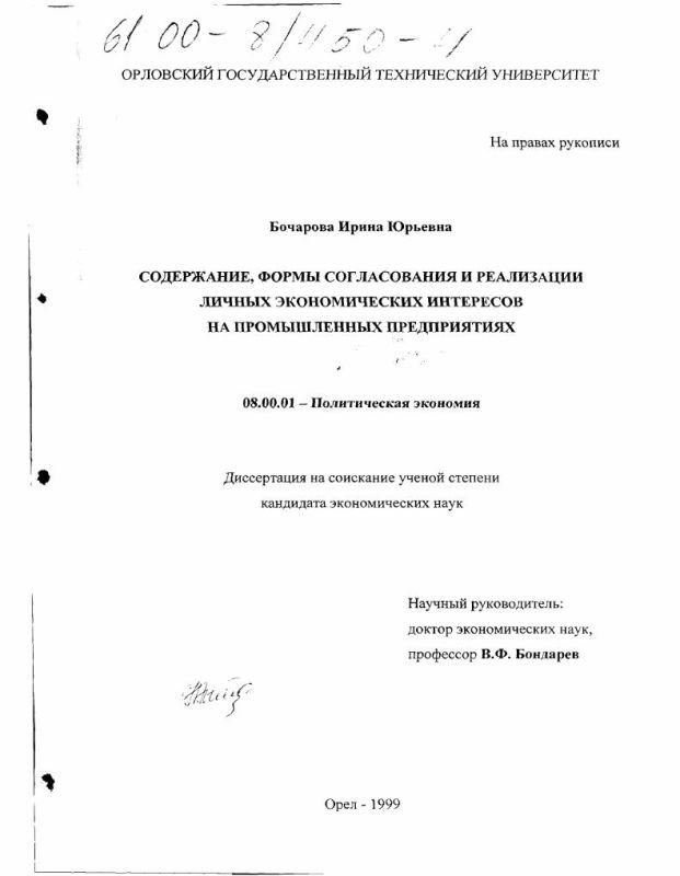 Титульный лист Содержание, формы согласования и реализации личных экономических интересов на промышленных предприятиях