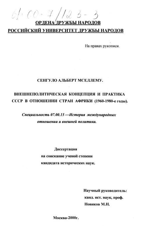 Титульный лист Внешнеполитическая концепция и практика СССР в отношении стран Африки, 1960-1980-е годы