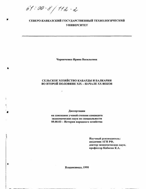 Титульный лист Сельское хозяйство Кабарды и Балкарии во второй половине XIX - начале XX веков
