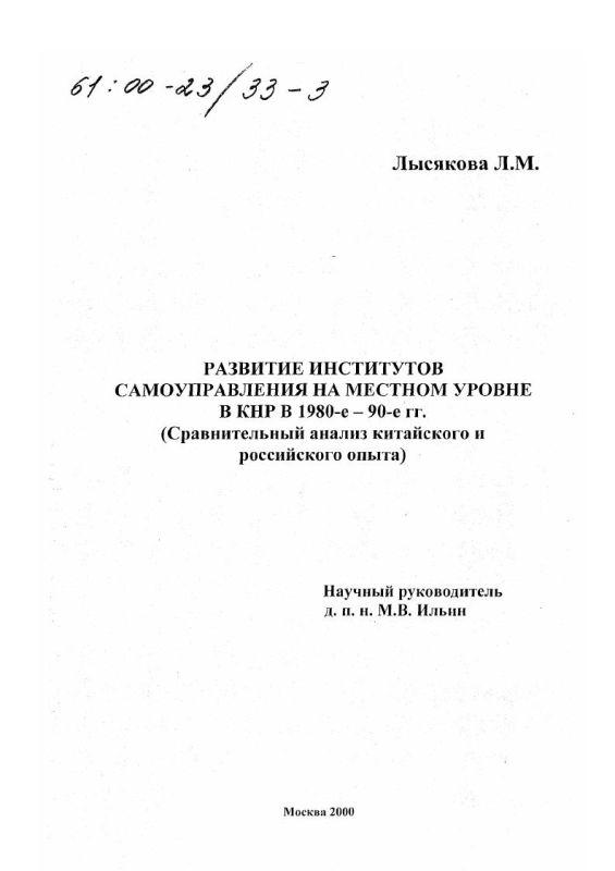 Титульный лист Развитие институтов самоуправления на местном уровне в КНО в 1980-е - 90-е гг. : Сравнительный анализ китайского и российского опыта