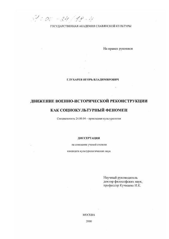 Титульный лист Движение военно-исторической реконструкции как социокультурный феномен