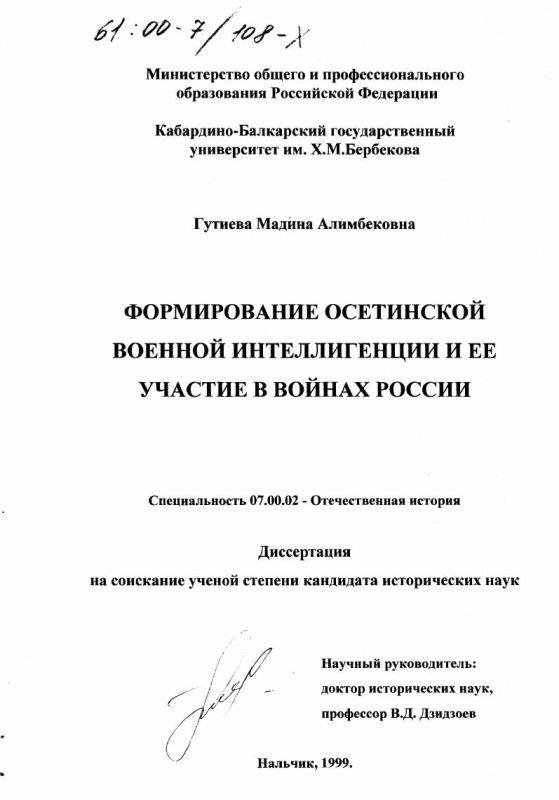 Титульный лист Формирование осетинской военной интеллигенции и ее участие в войнах России