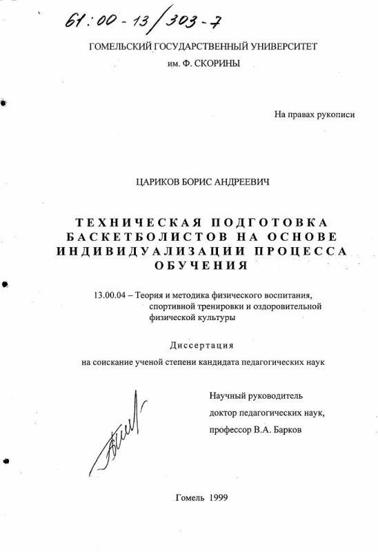 Титульный лист Техническая подготовка баскетболистов на основе индивидуализации процесса обучения