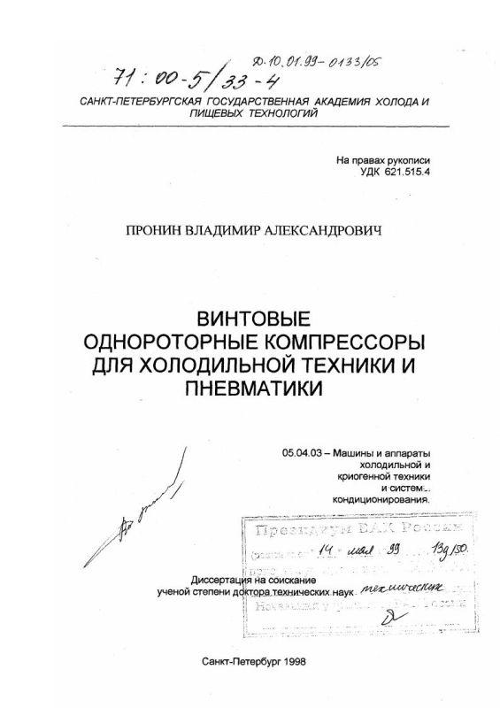 Титульный лист Винтовые однородные компрессоры для холодильной техники и пневматики