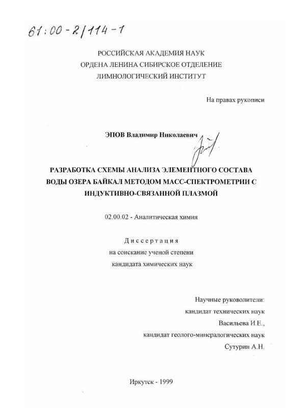 Титульный лист Разработка схемы анализа элементного состава воды озера Байкал методом масс-спектрометрии с индуктивно-связанной плазмой