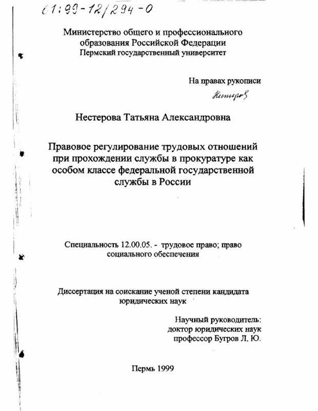 Титульный лист Правовое регулирование трудовых отношений при прохождении службы в прокуратуре как особом классе федеральной государственной службы в России