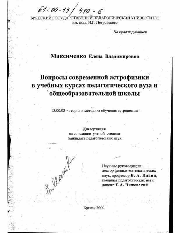 Титульный лист Вопросы современной астрофизики в учебных курсах педагогического вуза и общеобразовательной школы