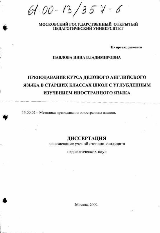 Титульный лист Преподавание курса делового английского языка в старших классах школ с углубленным изучением иностранного языка