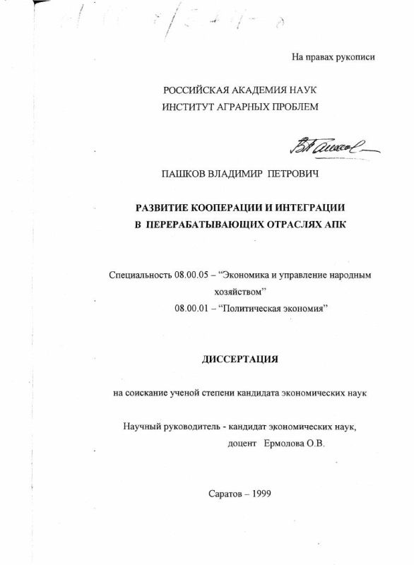 Титульный лист Развитие кооперации и интеграции в перерабатывающих отраслях АПК