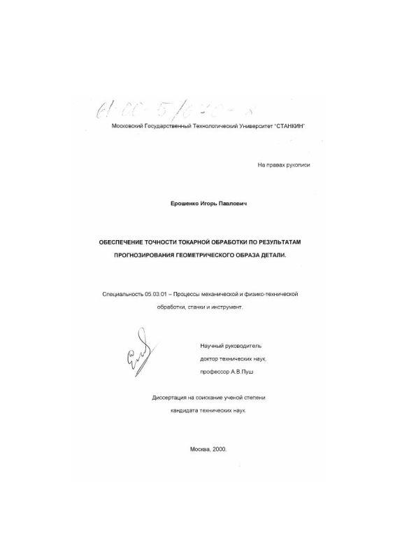 Титульный лист Обеспечение точности и производительности токарной обработки по результатам прогнозирования геометрического образа детали