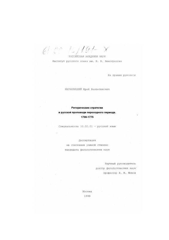 Титульный лист Риторические стратегии в русской проповеди переходного периода, 1700-1775 гг.