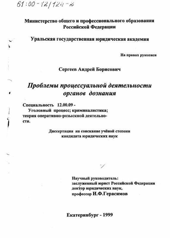 Титульный лист Проблемы процессуальной деятельности органов дознания