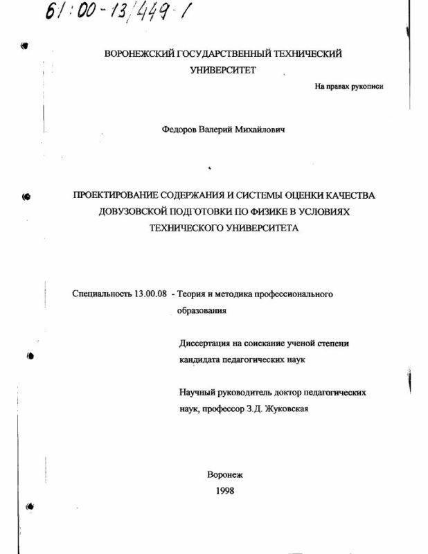 Титульный лист Проектирование содержания и системы оценки качества довузовской подготовки по физике в условиях технического университета