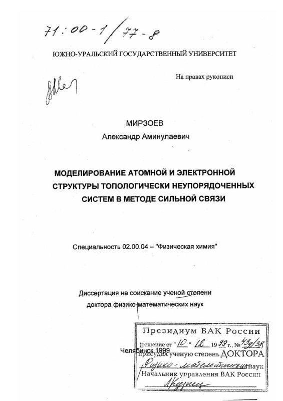 Титульный лист Моделирование атомной и электронной структуры топологически неупорядоченных систем в методе сильной связи