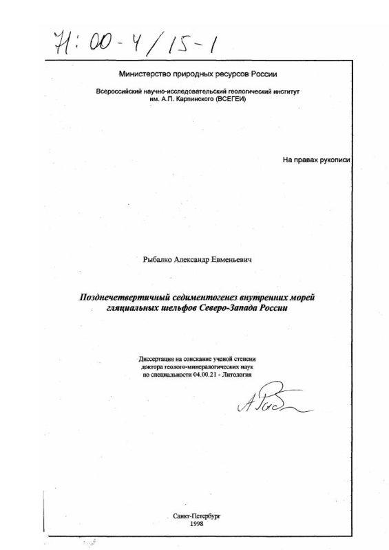 Титульный лист Позднечетвертичный седиментогенез внутренних морей гляциальных шельфов Северо-Запада России
