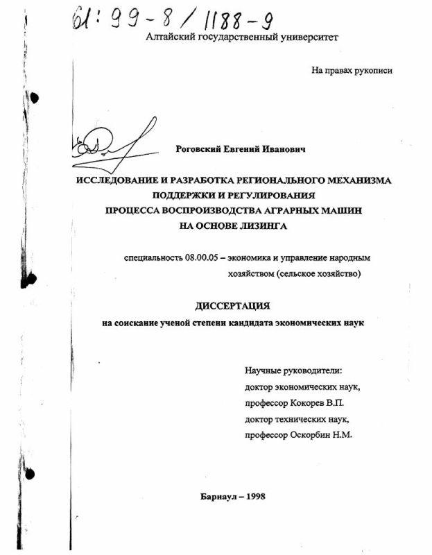 Титульный лист Исследование и разработка регионального механизма поддержки и регулирования процесса воспроизводства аграрных машин на основе лизинга
