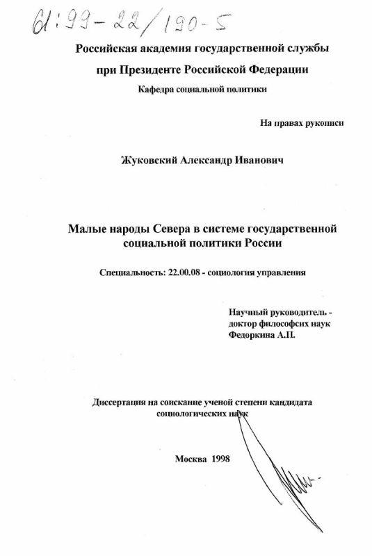Титульный лист Малые народы Севера в системе государственной социальной политики России