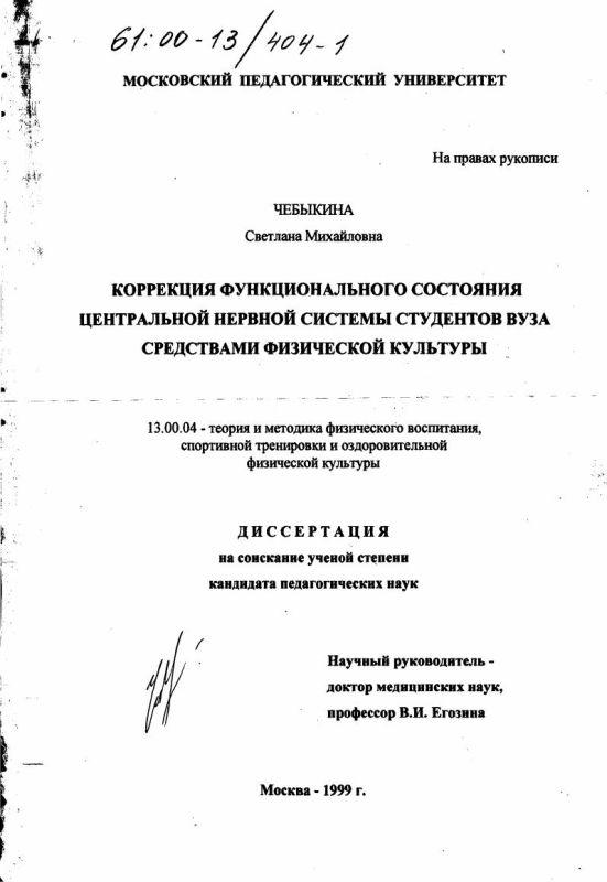Титульный лист Коррекция функционального состояния центральной нервной системы студентов вуза средствами физической культуры