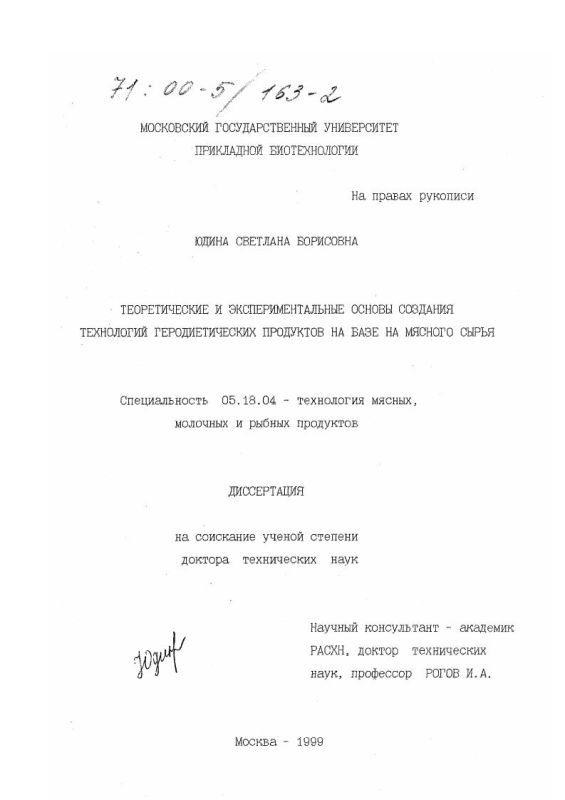 Титульный лист Теоретические и экспериментальные основы создания технологий геродиетических продуктов на базе мясного сырья