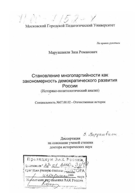 Титульный лист Становление многопартийности как закономерность демократического развития России : Историко-политологический анализ