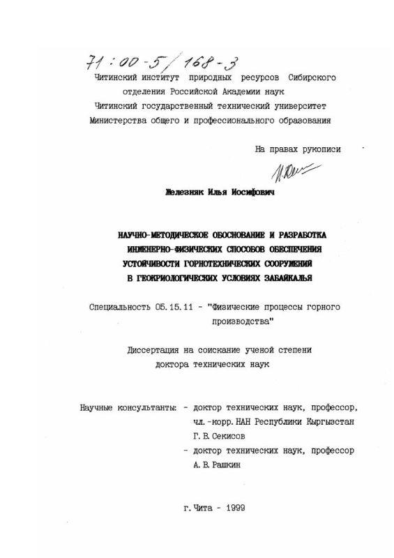 Титульный лист Научно-методическое обоснование и разработка инженерно-физических способов обеспечения устойчивости горнотехнических сооружений в геокриологических условиях Забайкалья