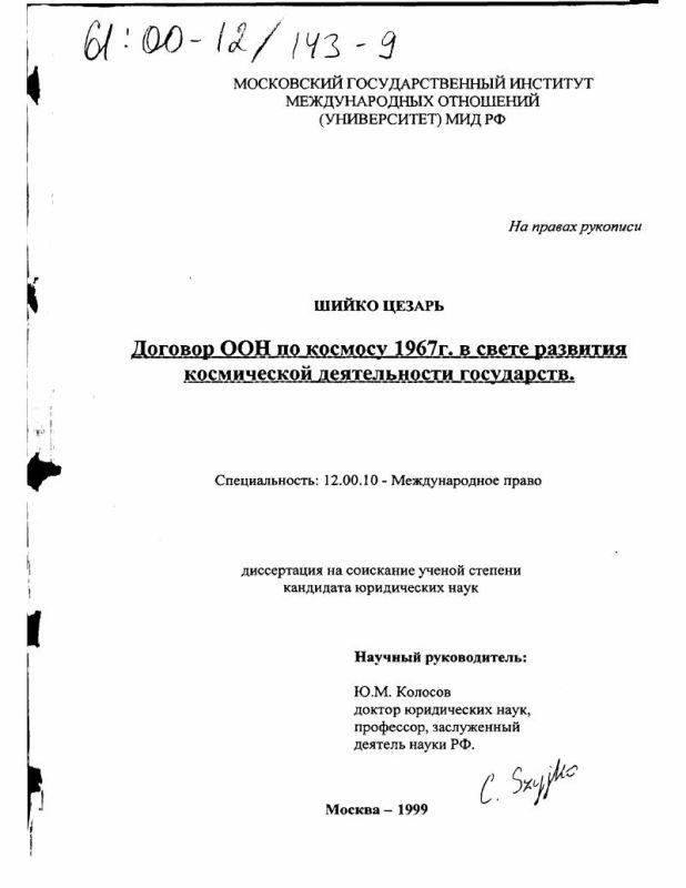 Титульный лист Договор ООН по космосу 1967 г. в свете развития космической деятельности государств