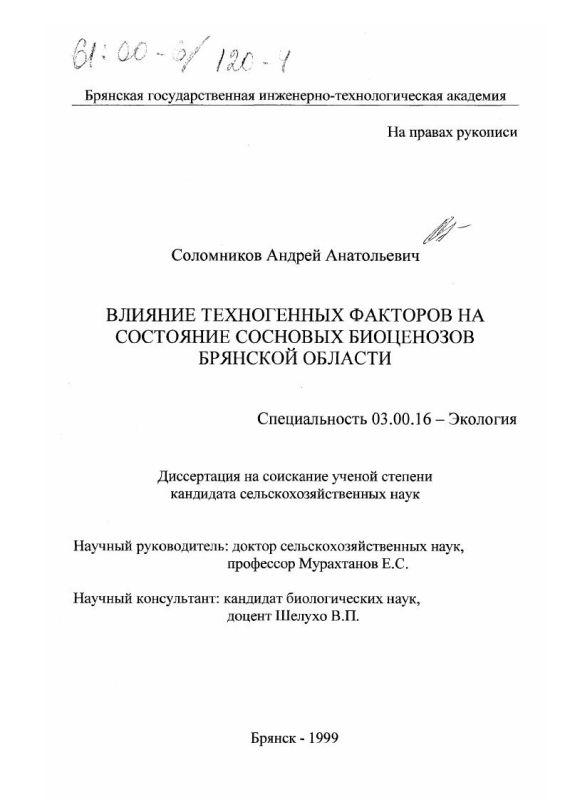 Титульный лист Влияние техногенных факторов на состояние сосновых биоценозов Брянской области