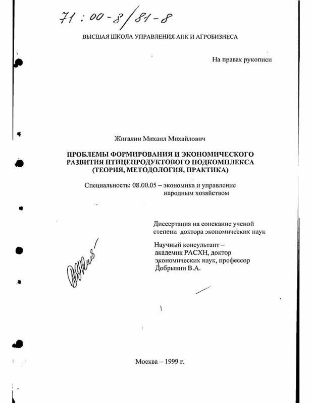 Титульный лист Проблемы формирования и экономического развития птицепродуктового подкомплекса : Теория, методология, практика