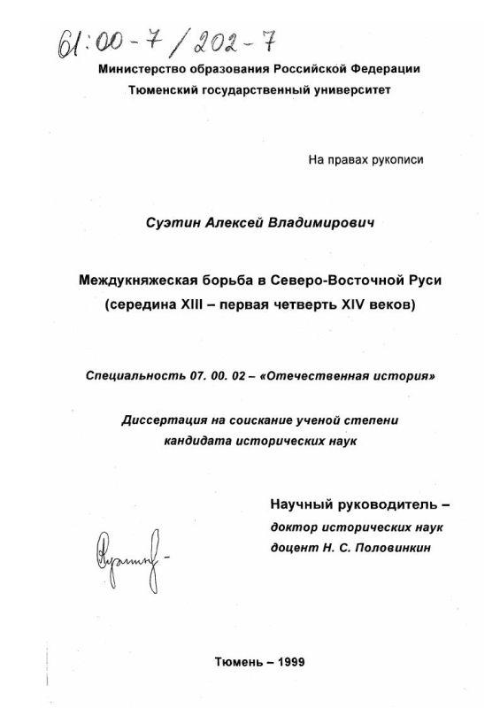 Титульный лист Междукняжеская борьба в Северо-Восточной Руси, середина XIII - первая четверть XIV веков