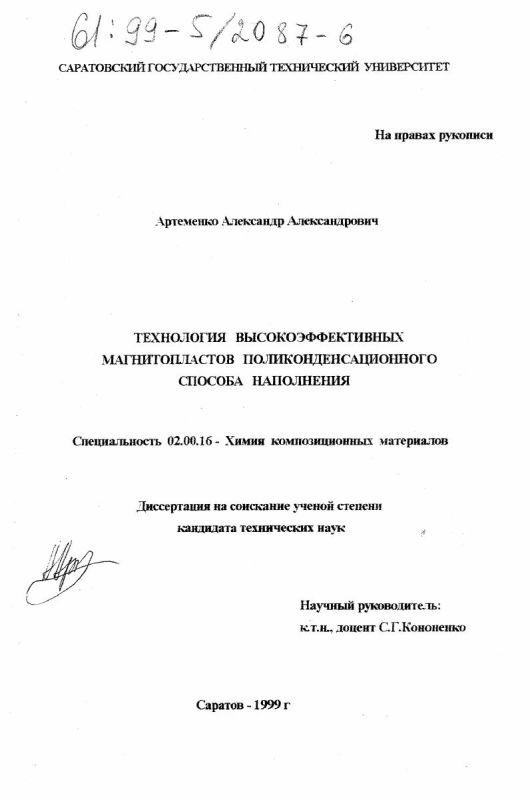 Титульный лист Технология высокоэффективных магнитопластов поликонденсационного способа наполнения