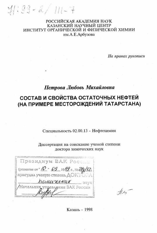 Титульный лист Состав и свойства остаточных нефтей : На примере месторождений Татарстана