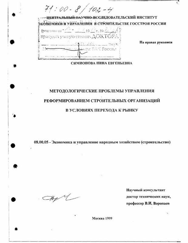Титульный лист Методологические проблемы управления реформированием строительных организаций в условиях перехода к рынку