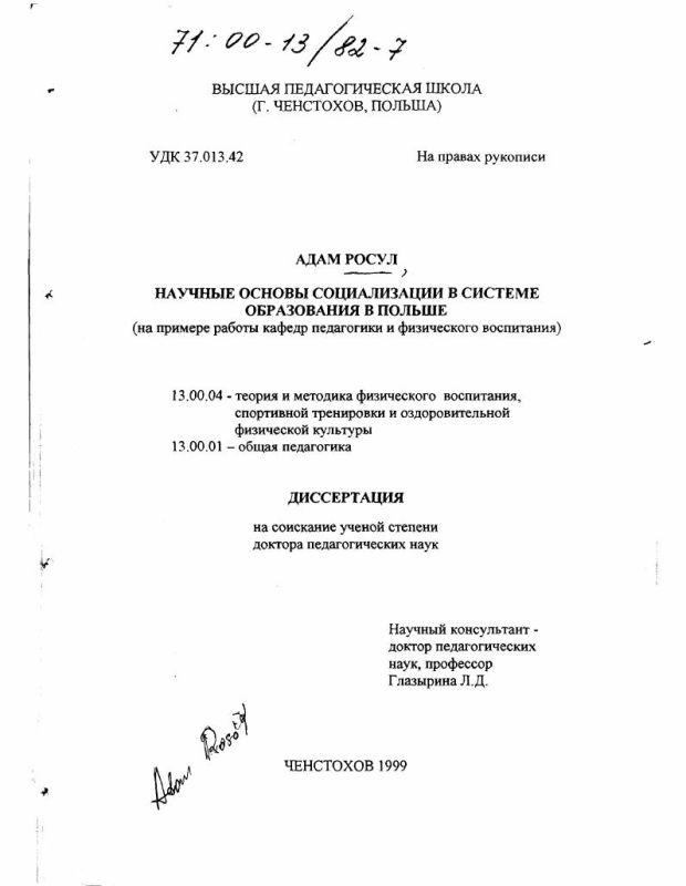 Титульный лист Научные основы социализации в системе образования в Польше : На примере работы кафедр педагогики и физического воспитания