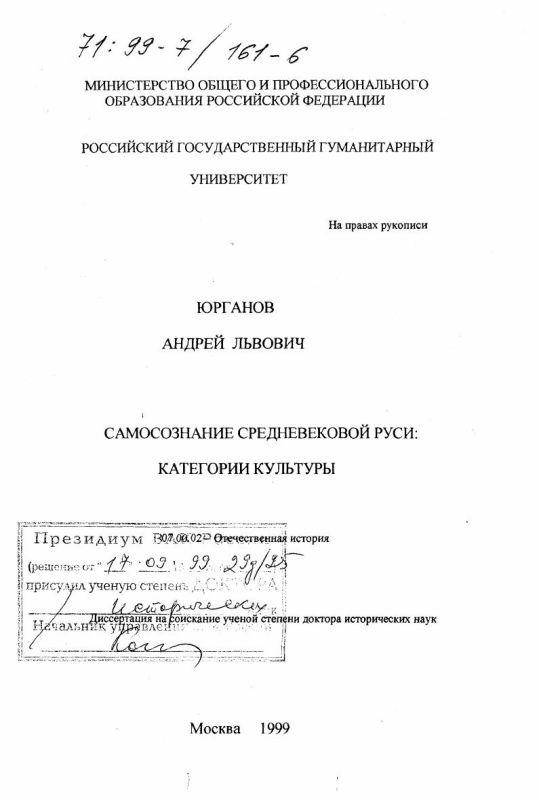 Титульный лист Самосознание средневековой Руси : Категории культуры