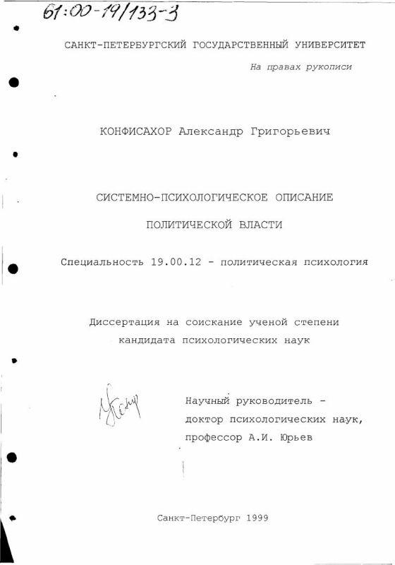 Титульный лист Системно-психологическое описание политической власти