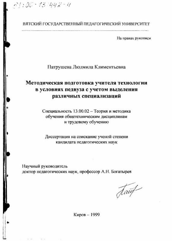 Титульный лист Методическая подготовка учителя технологии в условиях педвуза с учетом выделения различных специализаций