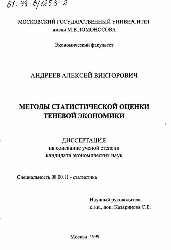Титульный лист Методы статистической оценки теневой экономики