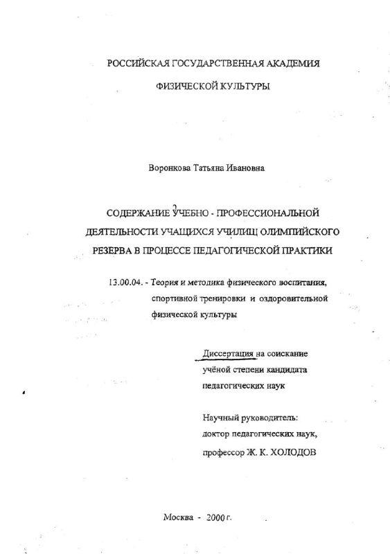 Титульный лист Содержание учебно-профессиональной деятельности учащихся училищ олимпийского резерва в процессе педагогической практики