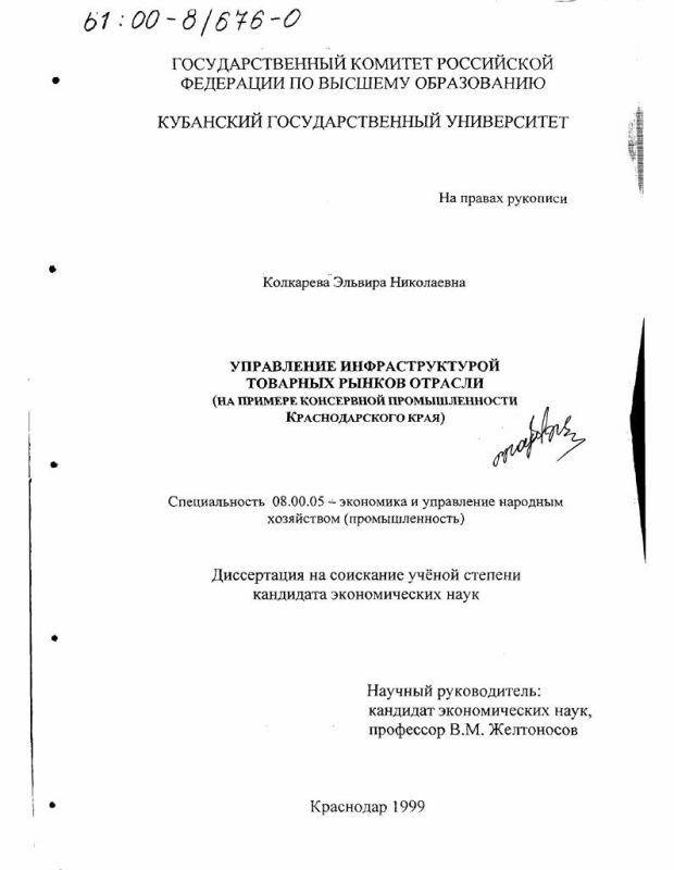Титульный лист Управление инфраструктурой товарных рынков отрасли : На примере консервной промышленности Краснодарского края