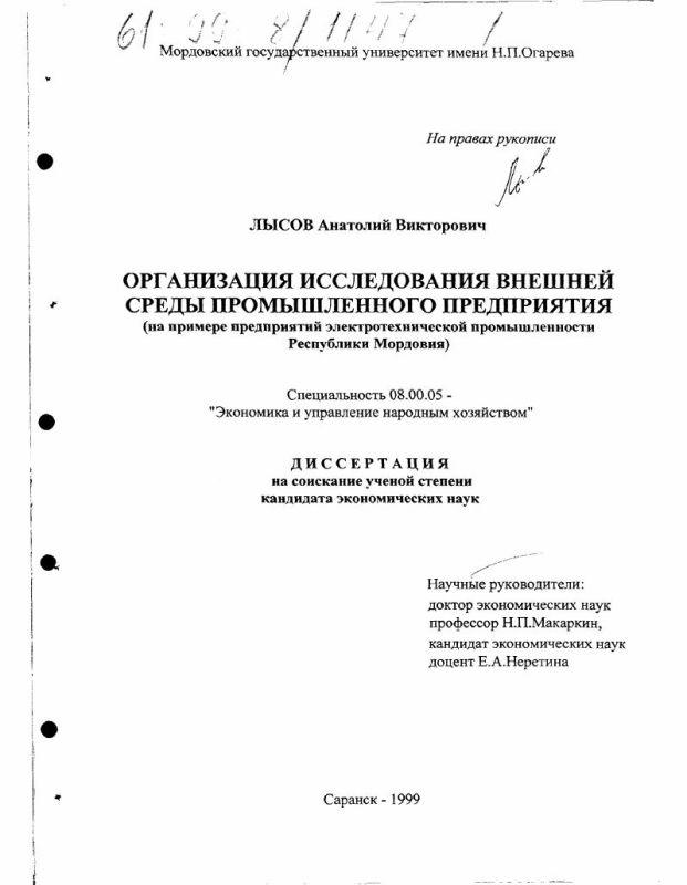 Титульный лист Организация исследования внешней среды промышленного предприятия : На примере предприятий электротехнической промышленности Республики Мордовия
