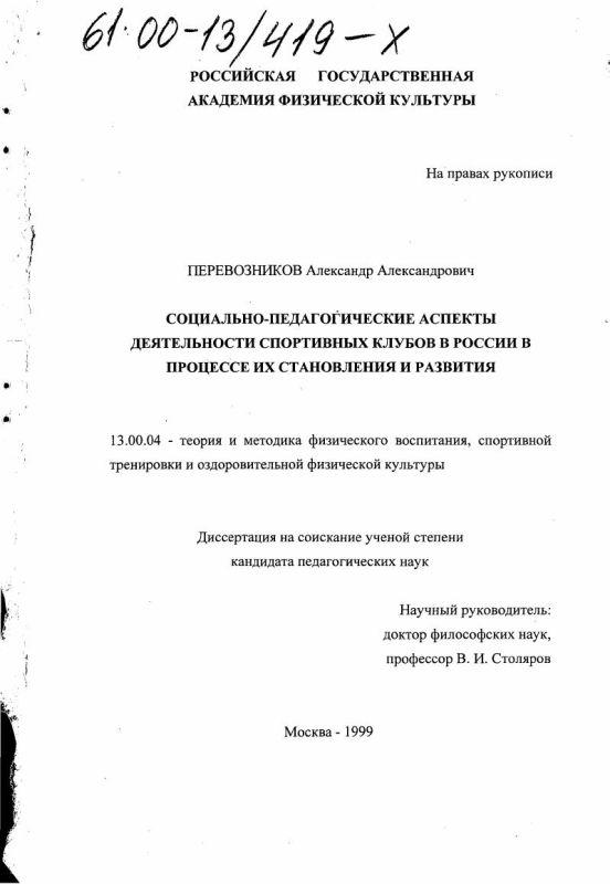 Титульный лист Социально-педагогические аспекты деятельности спортивных клубов в России в процессе их становления и развития