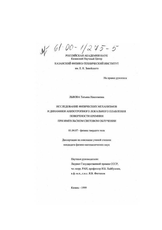 Титульный лист Исследование физических механизмов и динамики анизотропного локального плавления поверхности кремния при импульсном световом облучении
