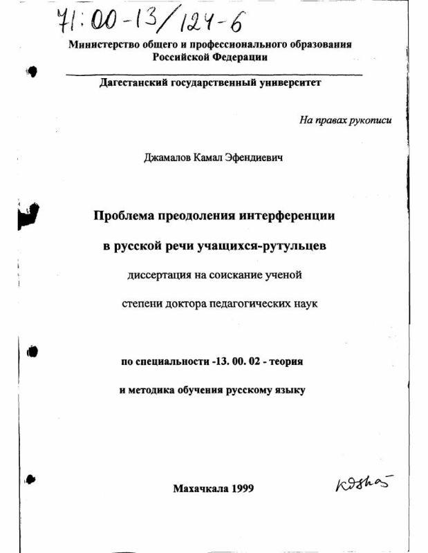 Титульный лист Проблема преодоления интерференции в русской речи учащихся-рутульцев