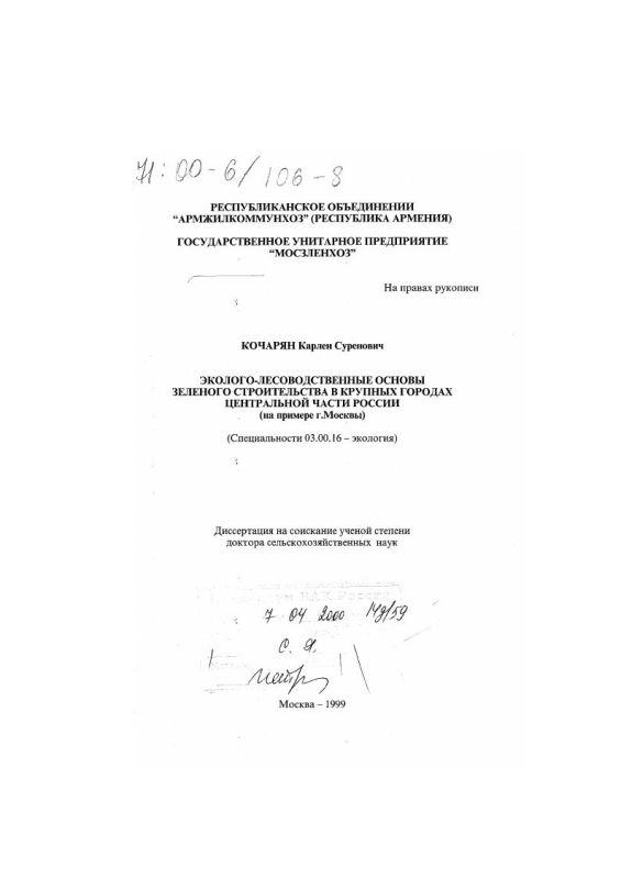 Титульный лист Эколого-лесоводственные основы зеленого строительства в крупных городах Центральной части России : На примере г. Москвы