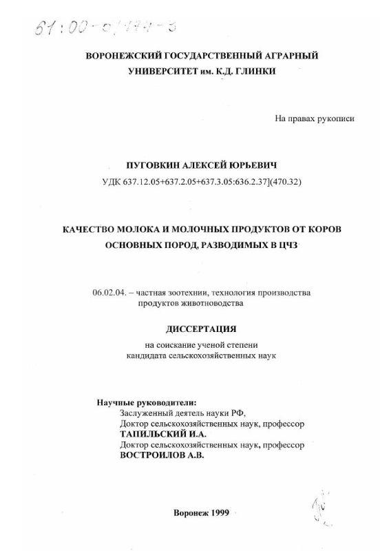 Титульный лист Качество молока и молочных продуктов от коров основных пород, разводимых в ЦЧЗ