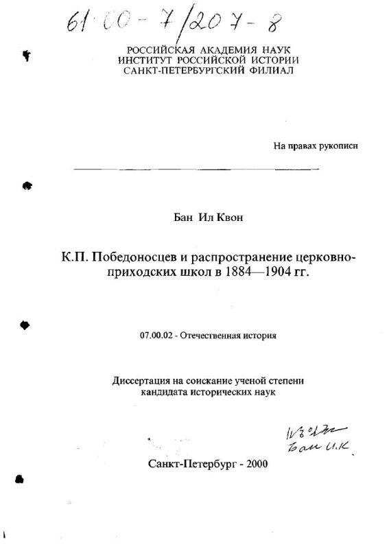 Титульный лист К. П. Победоносцев и распространение церковно-приходских школ в 1884-1904 гг.